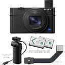 SONY デジタルカメラ サイバーショット DSC-RX100M7G シューティンググリップキット