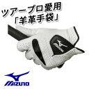【メール便可能】ミズノ レトロフレックスツアー 羊革 ゴルフグローブ 45GM02610 左手用 MIZUNO RETRO FLEX TOU…