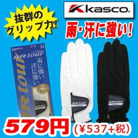 即納★Kasco キャスコ 全天候型 ゴルフグローブ(手袋) 左手 RR-1015(RR1015) [メール便可能]【ラッキーシール対応】
