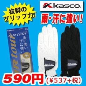 即納★[右手用あり]Kasco キャスコ 全天候型 ゴルフグローブ(手袋) 左手 RR-1015(RR1015) 右手 RR-1015R(RR1015R)  [メール便可能] 【セール価格】