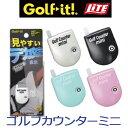 即納★あり[メール便可能]ライト ゴルフカウンターミニ G-41 LITE【KOBE】