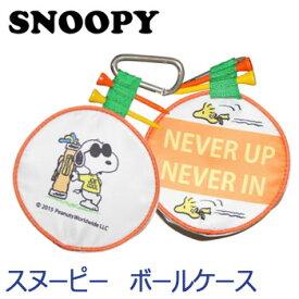 [NEW][メール便可能]スヌーピー ジョークール ボールケース (C-94) SNOOPY PEANUTS【ラッキーシール対応】