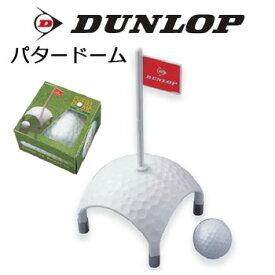 【パッティング練習】 ダンロップ パタードーム GGF-15225 DUNLOP ゴルフコンペ景品/賞品  【セール価格】