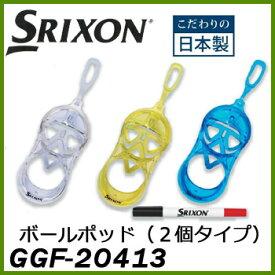 ダンロップ SRIXON スリクソン ボールポッド(2個タイプ) GGF−20413  DUNLOP ゴルフコンペ景品/賞品 【セール価格】