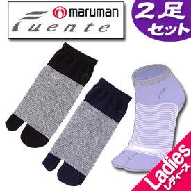 即納★[2足セット]Fuente(フェンテ) SSX8276 足袋型ソックス 靴下 【メール便可能(2セットまで)】maruman マルマンゴルフ