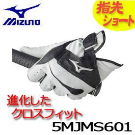 [おすすめ品]ミズノ クロスフィット 指先ショート ゴルフグローブ(手袋) 手袋(左手) 5MJMS601 CROSSFIT MIZUNO ゴルフ 5MJMS-601 [メール便可能] 【ラッキーシール対応】