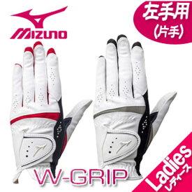 ミズノ レディース グローブ(手袋) 左手(片手) ダブルグリップ 5MJWL651 W-GRIP MIZUNO ゴルフ [メール便可能] 【ラッキーシール対応】