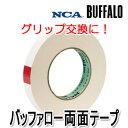 【メール便可能】バッファロー グリップ用両面テープ 業務用 (G-338) NCA BUFFALO グリップ交換