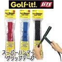 ライト スーパーハンマーグリップテープ G-347 【メール便不可】LITE ゴルフ
