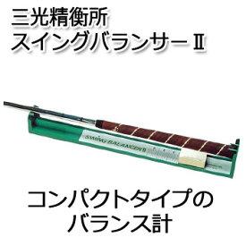 三光精衡所 スウィングバランサー2 (コンパクトタイプ) (G-353)  SANKO ゴルフ バランス計【ラッキーシール対応】