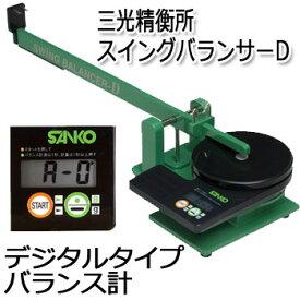 三光精衡所 スウィングバランサーD (デジタルタイプ) (G-356)  SANKO ゴルフ バランス計【ラッキーシール対応】