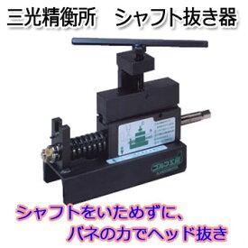 三光精衡所 シャフト抜き器 ニューH-2 (G-375) SANKO ゴルフ【ラッキーシール対応】