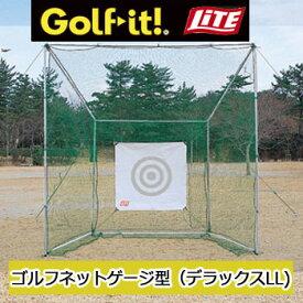 ライト ゴルフネット ゲージ型(デラックスLL) M-65 LITE【ラッキーシール対応】