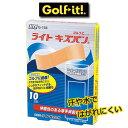 [メール便可能]ライト キズバン G-154 LITE ゴルフ【セール価格】