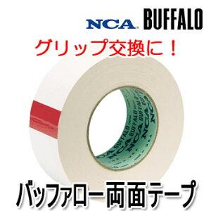 バッファロー グリップ用両面テープ 50mm幅 (G-339) NCA BUFFALO グリップ交換【セール価格】