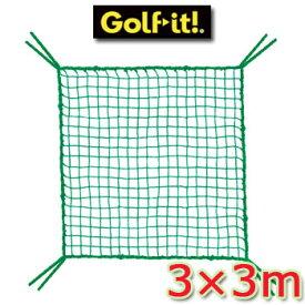 ライト ゴルフネット/規格ネット 3x3m M-125 LITE 正面2重用規格ネット【セール価格】
