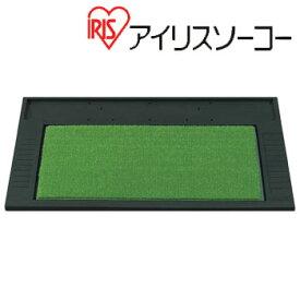 【アイリスソーコー】 Vショットセット S GL-151 (M-307)[ゴルフ練習用マット][スイング練習] iris soko【ラッキーシール対応】