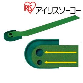 【アイリスソーコー】 ワンピンパターマット SP-031 (M-486) [パッティング練習器具/パターマット]iris soko【セール価格】