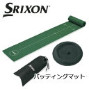 即納あり★ ダンロップ スリクソン パッティングマット GGF-38112 DUNLOP ゴルフ SRIXON