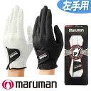 即納★マルマン ゴルフグローブ(手袋) 左手 メンズ GL7672 MARUMAN マルマンゴルフ [メール便可能]【ラッキー…