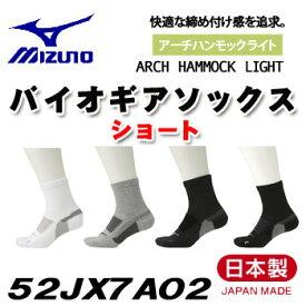 [メール便可能]ミズノ バイオギアソックス アーチハンモックライト [ショート丈] 52JX7A02 (底パイル・滑り止め付) 靴下 MIZUNO ゴルフ 【ラッキーシール対応】