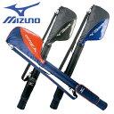 [おすすめ品]ミズノ クラブケース(筒型タイプ) 5LJK175100 MIZUNO ゴルフ練習用クラブバッグ【ラッキーシール対…