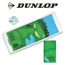 ダンロップ ニアピンタオル GGF-10251 ゴルフコンペ景品/賞品 DUNLOP 【セール価格】