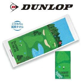 ダンロップ ドラコンタオル GGF-10252 ゴルフコンペ景品/賞品 DUNLOP 【セール価格】