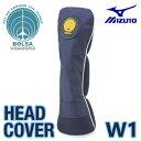 [限定品]ミズノ ボルサヴォアドーラ ヘッドカバー ドライバー用 5LJH173000 BOLSA HEAD COVER W1 MIZUNO ゴル…