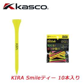 即納あり★[メール便可能]キャスコ KASCO KIRA Smileティー 10本入り 147553 ゴルフ ティー 【ラッキーシール対応】