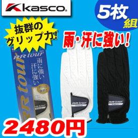 即納★[5枚セット]Kasco キャスコ 全天候型 ゴルフグローブ(手袋) 左手 RR-1015(RR1015) [メール便可能]【ラッキーシール対応】