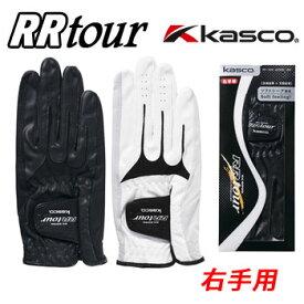 即納★キャスコ ゴルフグローブ(手袋) 右手用 RR−1323R RRツアー Kasco(RR1323R) RR-TOUR [メール便可能]【ラッキーシール対応】