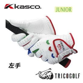 キャスコ トリコゴルフ ジュニア ゴルフグローブ(手袋) 左手 SF-1615J TRICO GOLF KASCO [メール便可能]【ラッキーシール対応】