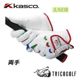 キャスコ トリコゴルフ ジュニア ゴルフグローブ(手袋) 両手 SF-1615JW TRICO GOLF KASCO [メール便可能]【ラッキーシール対応】