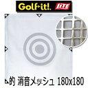 ライト ゴルフネット用 的(消音メッシュタイプ) 180cm×180cm M-78 【メール便不可】LITE ゴルフ