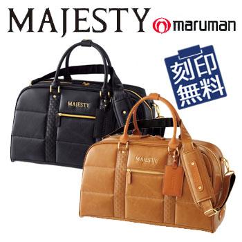 マルマン MAJESTY(マジェスティ) ボストンバッグ BB3643 maruman マルマンゴルフ ゴルフバッグ