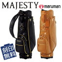 マルマン MAJESTY(マジェスティ) キャディバッグ CB3643 9型 47インチ対応 maruman マルマンゴルフ ゴルフ…