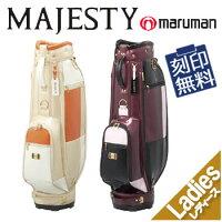 マルマンMAJESTY(マジェスティ)キャディバッグCB3544レディース9型47インチ対応marumanマルマンゴルフゴルフバッグ