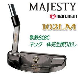 マルマン マジェスティ パター 102LM マレット型 [長さ/ライ角 オーダー可能] MARUMAN マルマンゴルフ MAJESTY【ラッキーシール対応】