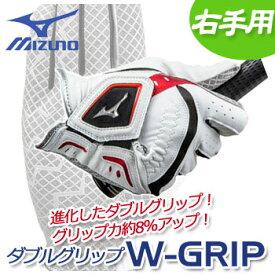 [NEW/2018/右手]ミズノ ダブルグリップ ゴルフグローブ(手袋) 5MJMR801 メンズ 右手用 MIZUMO ゴルフ 5MJMR-801 W-GRIP [メール便可能]【ラッキーシール対応】