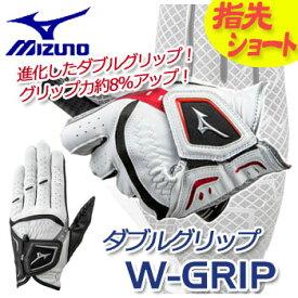 [NEW/2018]ミズノ ダブルグリップ ゴルフグローブ(手袋) 5MJMS801 指先ショート メンズ 左手用 MIZUMO ゴルフ 5MJMS-801 W-GRIP [メール便可能]【ラッキーシール対応】