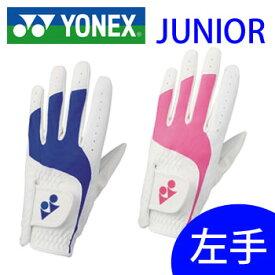 即納あり★ ヨネックス ジュニア用 ゴルフグローブ(手袋) GL-JR631(左手用) /GL-JRL631(右手用) YONEX GOLF[メール便可能]【ラッキーシール対応】