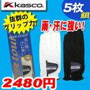 即納★[5枚セット]Kasco キャスコ 全天候型 ゴルフグローブ(手袋) 左手 RR-1015(RR1015) [メール便可能]【…