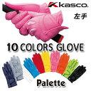 キャスコ パレット ゴルフグローブ(手袋) レディース 左手 SF-1515L (SF1515L)PALETTE KASCO 女性用 レディス [メール便可能]【ラッキーシール対応】