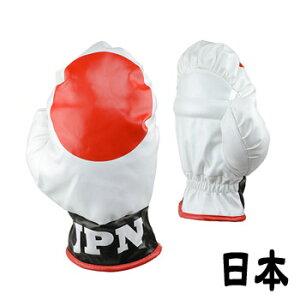 ボクシンググローブ(手袋)型ヘッドカバー ドライバー用 日本(H-10) 460cc対応 ライト LITE ゴルフ用 W1【セール価格】