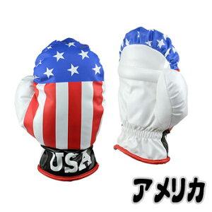 ボクシンググローブ(手袋)型ヘッドカバー ドライバー用 アメリカ(H-10) 460cc対応 ライト LITE ゴルフ用 W1【セール価格】