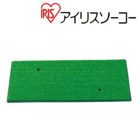 【アイリスソーコー】 ベストライST スーパーグリーンマット48 SM-406 (M-443)[ゴルフ練習用マット][スイング練習] iris soko【ラッキーシール対応】