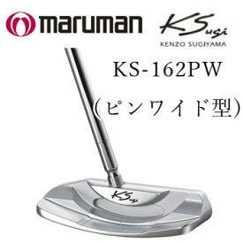 [期間限定/特別価格]マルマン KSパター KS PUTTER FORGED AND CNC MILLING KS-162PW(ピンワイド型) センターシャフト軟鉄パターmaruman マルマンゴルフ【セール価格】