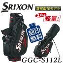 数量限定モデル ダンロップ SRIXON スリクソン スタンド式キャディバッグ 9.5型 GGC-S112L 2.8kg 軽量タイプ 限定品DUNLOP ゴルフ...