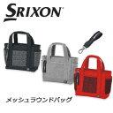 ダンロップ SRIXON スリクソン メッシュラウンドバッグ GGF-B5504  DUNLOP ゴルフコンペ景品/賞品 【ラッキー…